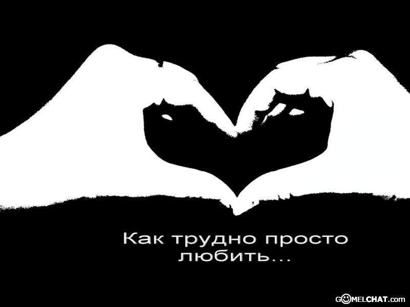 Картинка с черным фоном с надписью я тебя люблю, для мужчины